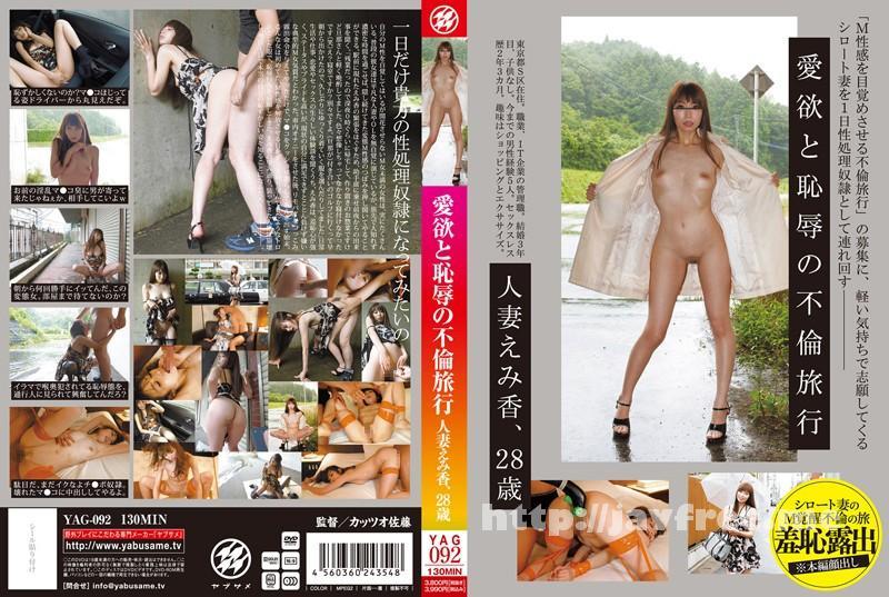[YAG-092] 愛欲と恥辱の不倫旅行 人妻えみ香、28歳 - image YAG-092 on https://javfree.me