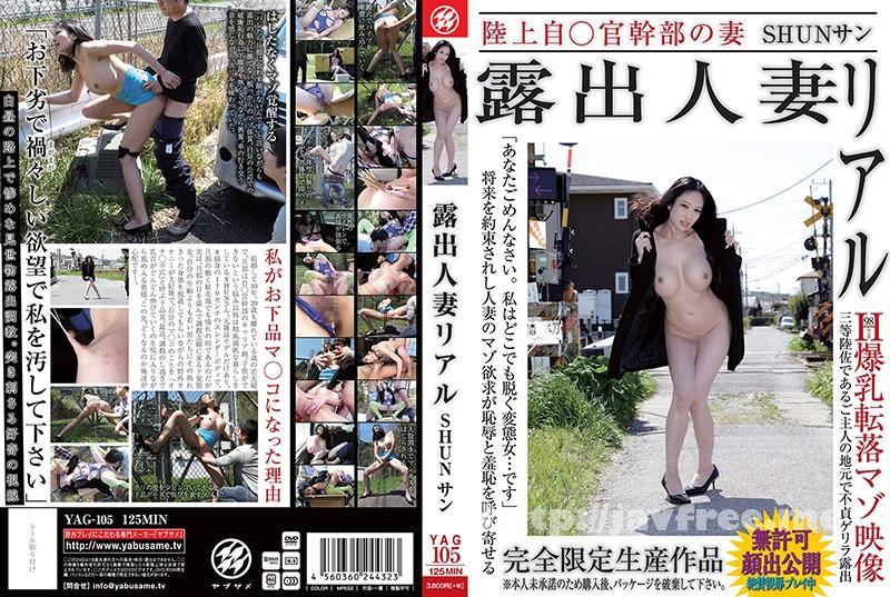 [YAG-105] 露出人妻リアル SHUNサン - image YAG-105 on https://javfree.me