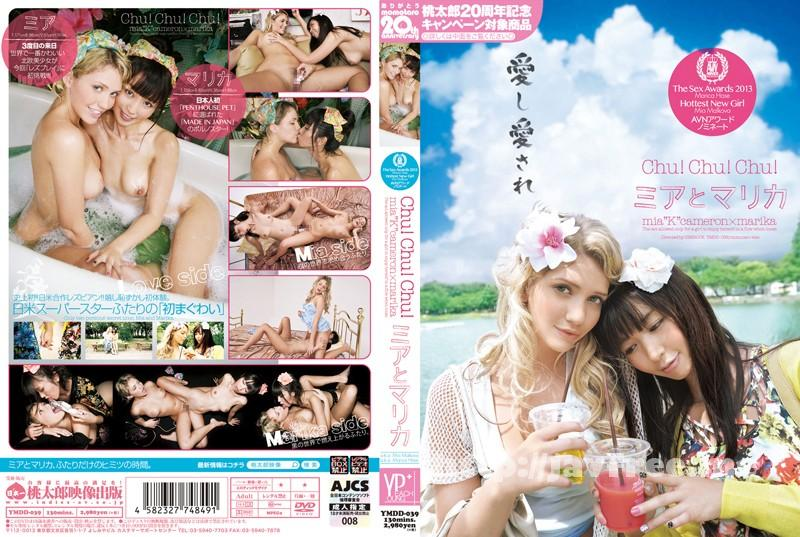 [YMDD-039] Chu!Chu!Chu! ミアとマリカ - image YMDD-039 on https://javfree.me