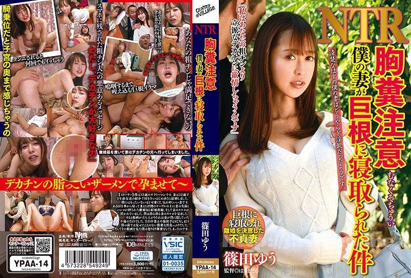 [HD][YPAA-14] 胸糞注意 僕の妻が巨根に寝取られた件 篠田ゆう