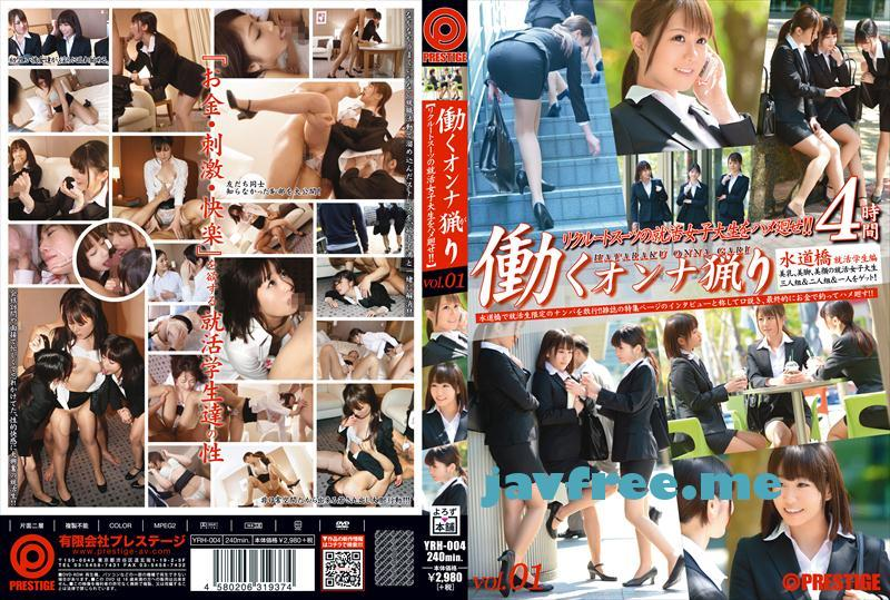 [YRH 004] 働くオンナ猟り vol.01 篠宮ゆり 琴音さら 小嶋世奈 YRH