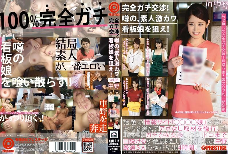 [YRH 017] 完全ガチ交渉!噂の、素人激カワ看板娘を狙え!vol.05 YRH