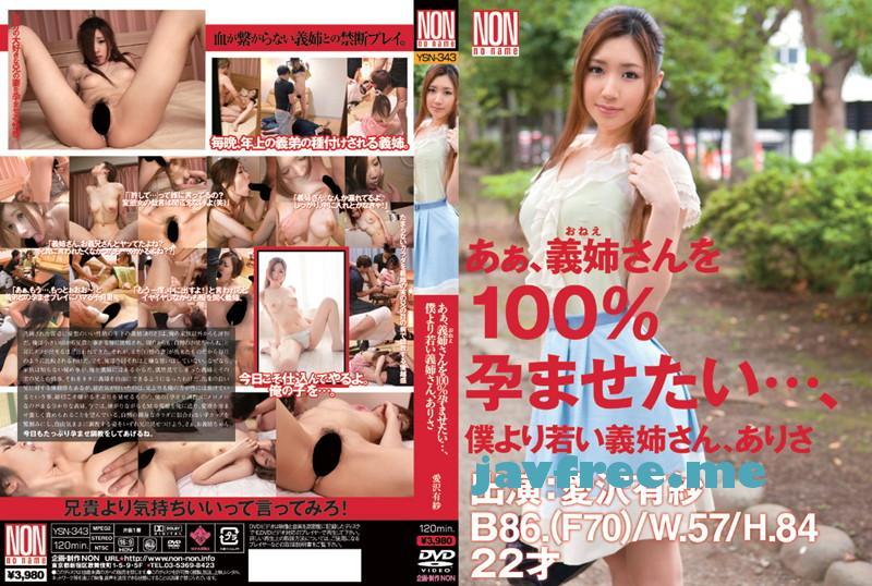 [YSN-343] あぁ、義姉さんを100%孕ませたい…、僕より若い義姉さん、ありさ 愛沢有紗 - image YSN343 on https://javfree.me