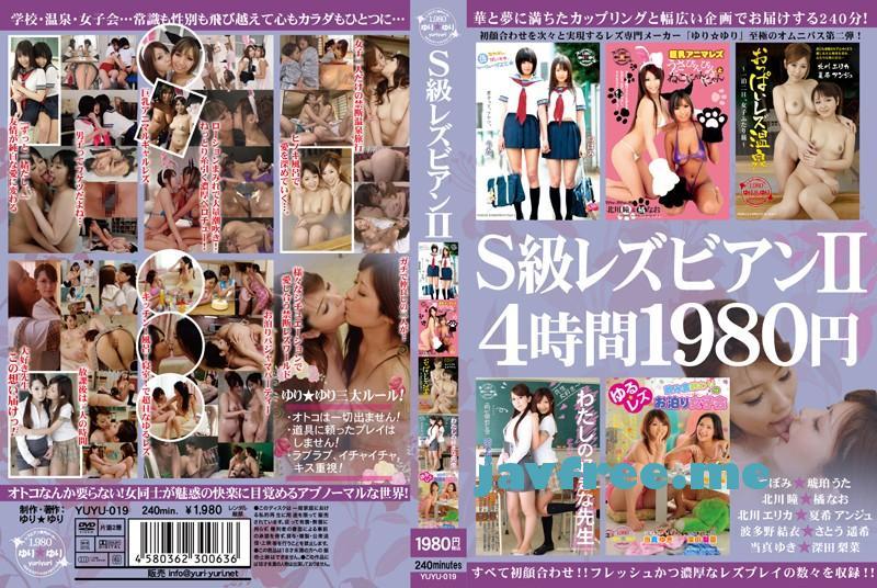 [YUYU-019] S級レズビアンII - image YUYU-019 on https://javfree.me