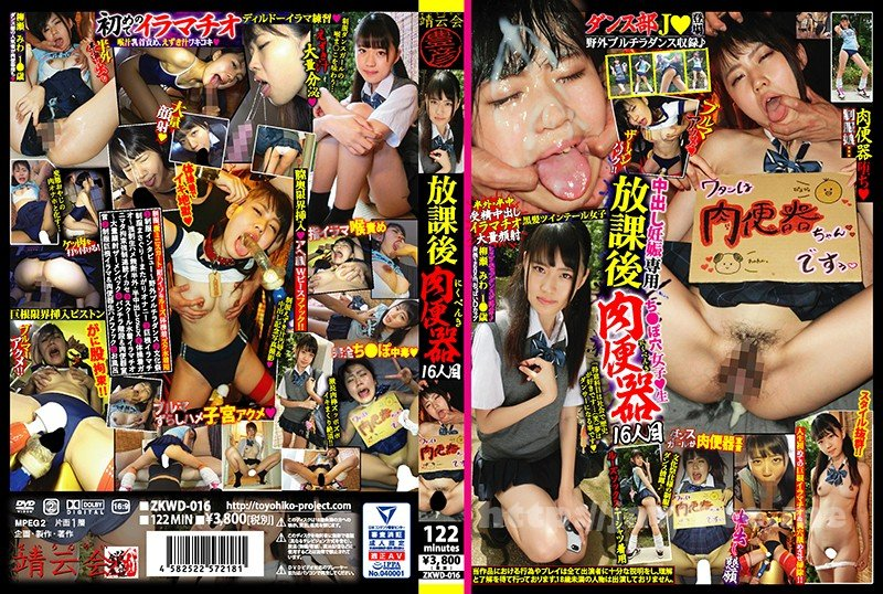 [HD][ZKWD-016] 放課後肉便器16人目 柳瀬みわ - image ZKWD-016 on https://javfree.me