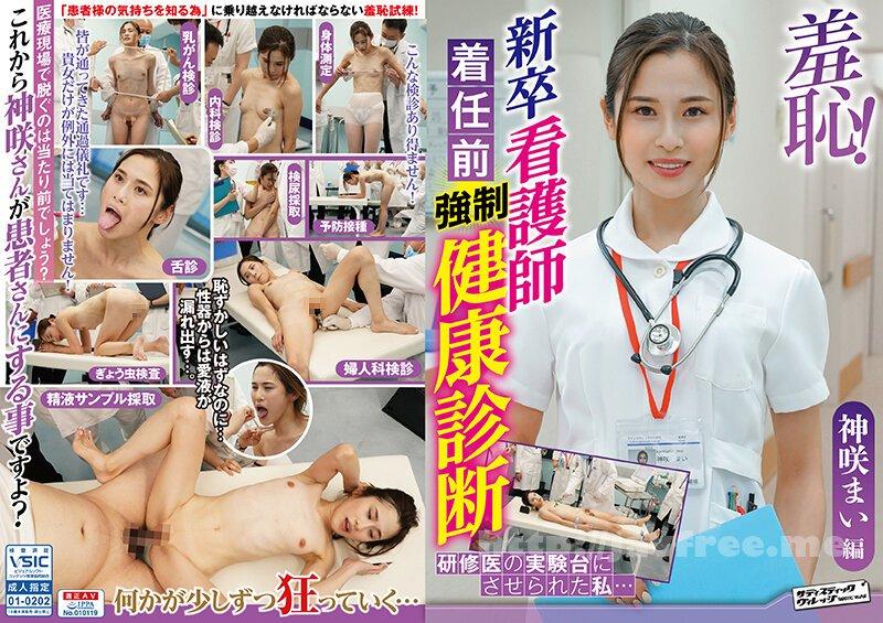 [HD][ZOZO-085] 羞恥!新卒看護師着任前健康診断~神咲まい編~ - image ZOZO-085 on https://javfree.me