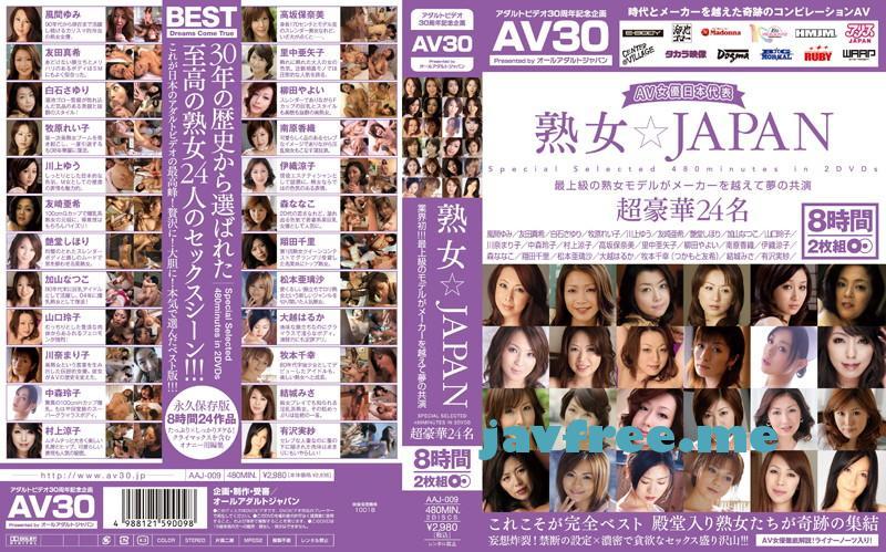 [AAJ-009] 熟女☆JAPAN 最上級のモデルがメーカーを越えて夢の共演 - image aaj-009 on https://javfree.me