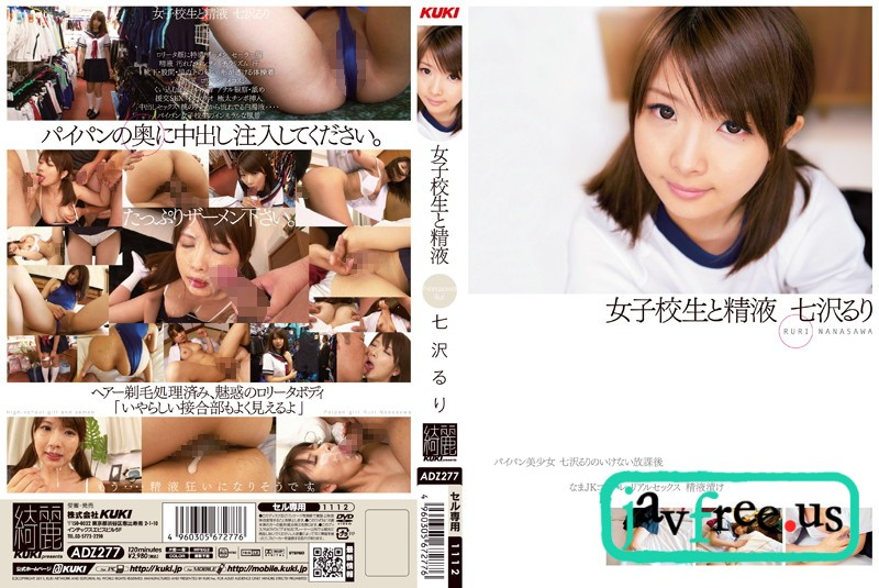 [ADZ-277] 女子校生と精液 七沢るり - image adz-277 on https://javfree.me