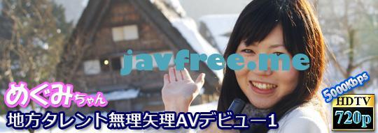 akibahonpo 7312 地方タレント無理矢理AVデビュー1 - image akiba-7312 on https://javfree.me