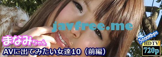 akibahonpo 7317 AVに出てみたい女達10(前編) Akibahonpo