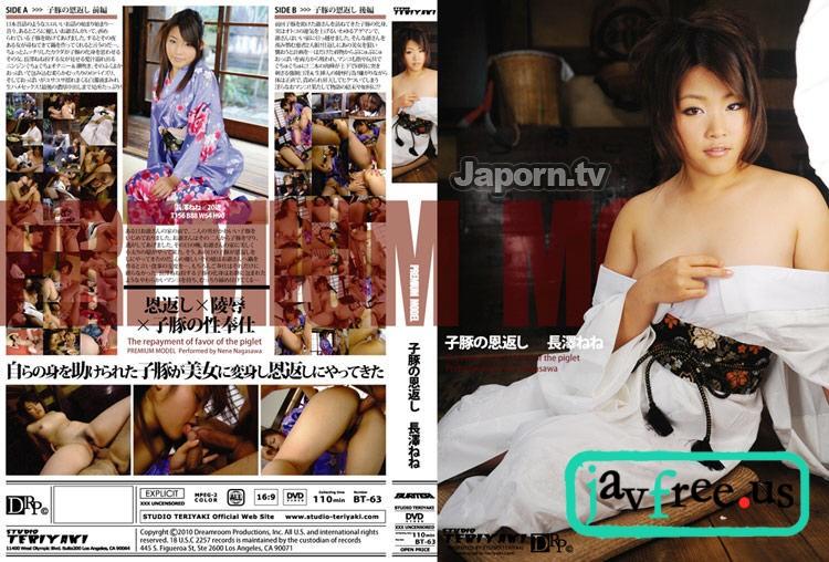 [BT-63] 子豚の恩返し : 長澤ねね(Nene Nagasawa) - image bt-63 on https://javfree.me