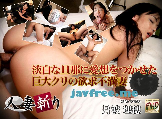 C0930 617 丹波 理穂Riho Tanba - image c0930-617 on https://javfree.me