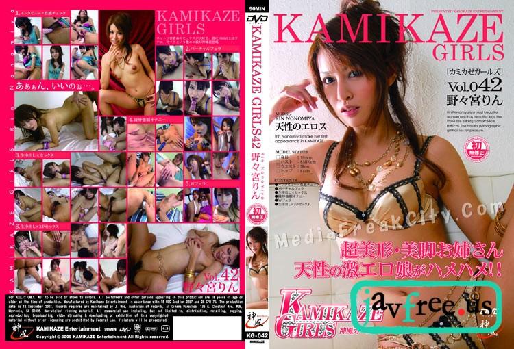 [KG 042] Kamikaze Girls Vol. 42 超絕美女無修正AV初登場 野野宮鈴 店長推薦 Kamikaze Girls