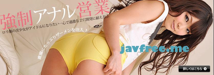 カリビアンコム 062012-053 アイドル志願 ~2穴オーディション~ 篠めぐみ - image carib-062012-053 on https://javfree.me