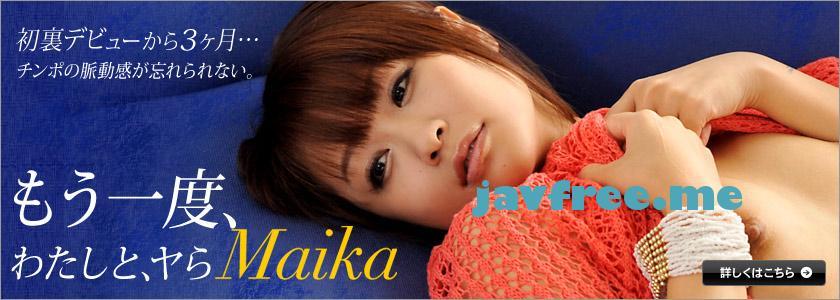 カリビアンコム 102512-166 わたしと、ヤらMaika ~中出し3P編~ Maika - image carib-102512-166 on https://javfree.me
