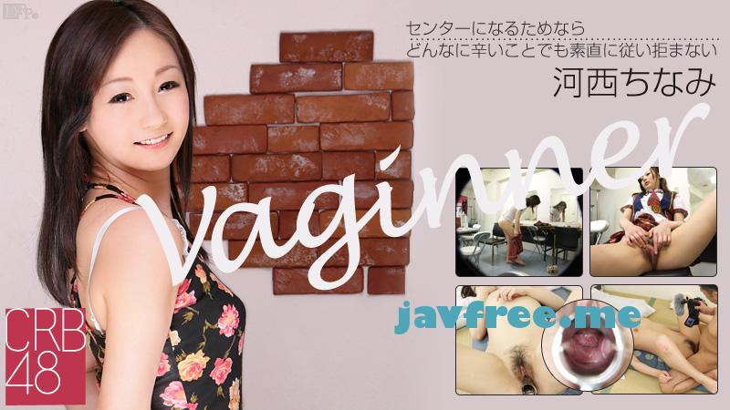 カリビアンコム 121212-207 CRB48 Vaginner ~ヴァギナー~ 河西ちなみ - image carib-121212-207 on https://javfree.me