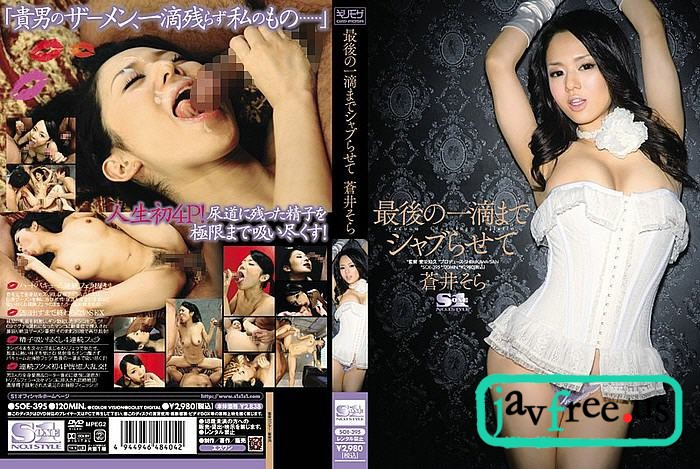 [SOE-395] Aoi Sora - image cd476f4c178728937248053472b30363 on https://javfree.me