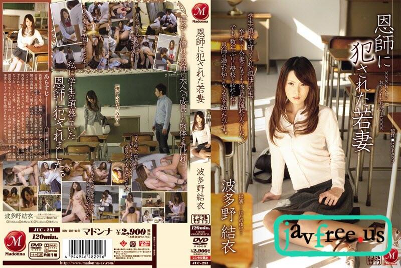 [JUC 291] 波多野結衣 Yui Hatano