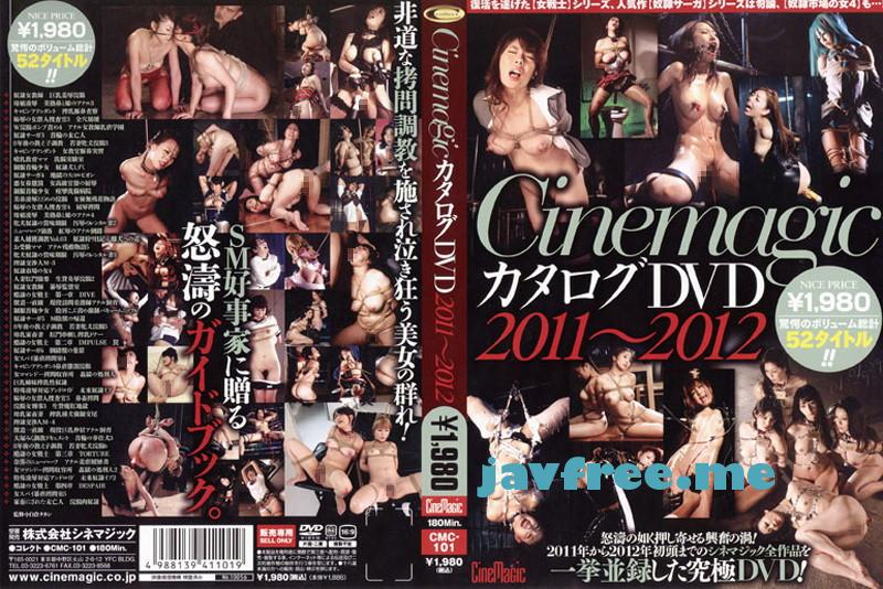 [CMC-101] Cinemagic カタログDVD 2011~2012 - image cmc-101 on https://javfree.me