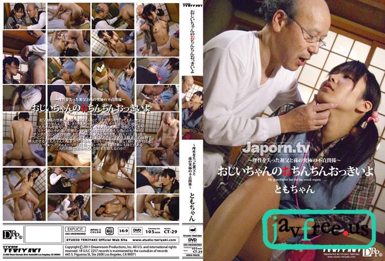 [CT-29] スタジオテリヤキ おじいちゃんのおちんちんおっきいよ : ともちゃん - image ct-29 on https://javfree.me