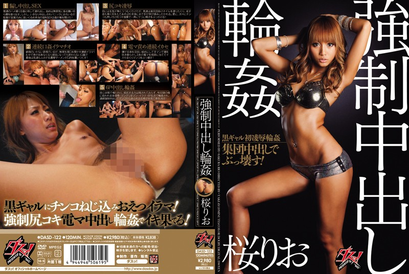 [DASD-122] 強制中出し輪姦 桜りお - image dasd-122 on https://javfree.me