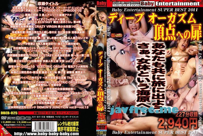 [HQ][DBEB-025] Baby Entertainment SUPER BEST 2011 ディープオーガズム 頂点への扉 - image dbeb025 on https://javfree.me