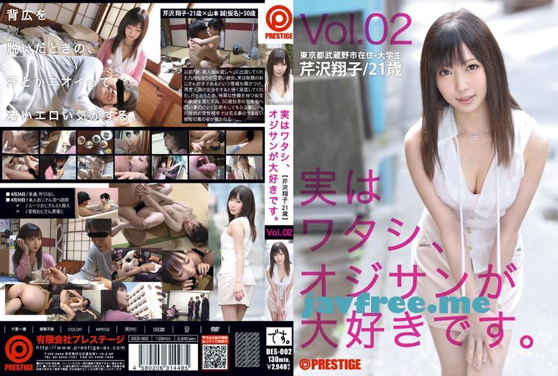 [DES 002] 実はワタシ、オジサンが大好きです。 Vol.02 芹沢つむぎ DES