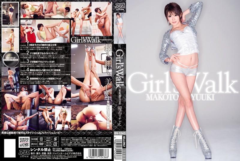 [DV 1243] Girl's Walk 優希まこと 優希まこと DV