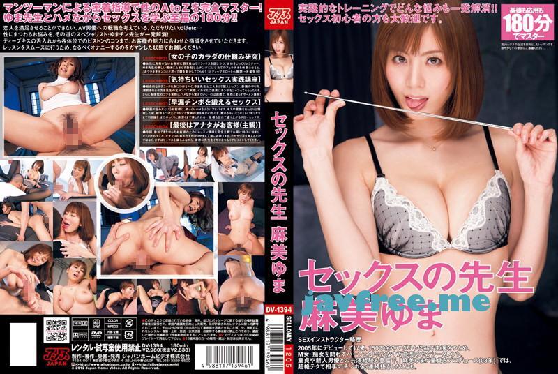 [DV-1394] セックスの先生 麻美ゆま - image dv1394 on https://javfree.me