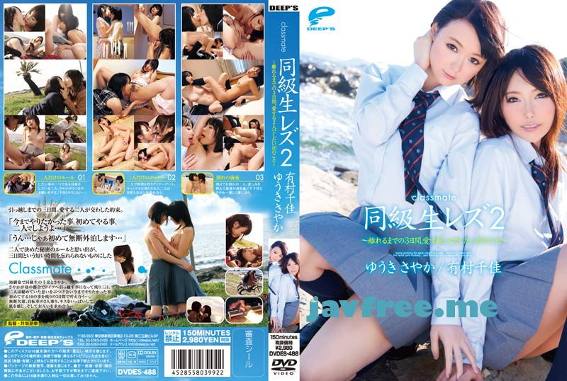 [DVDES 488] 同級生レズ 2 ~離れるまでの3日間、愛し合う2人でしたい10のこと~ 有村千佳 ゆうきさやか DVDES