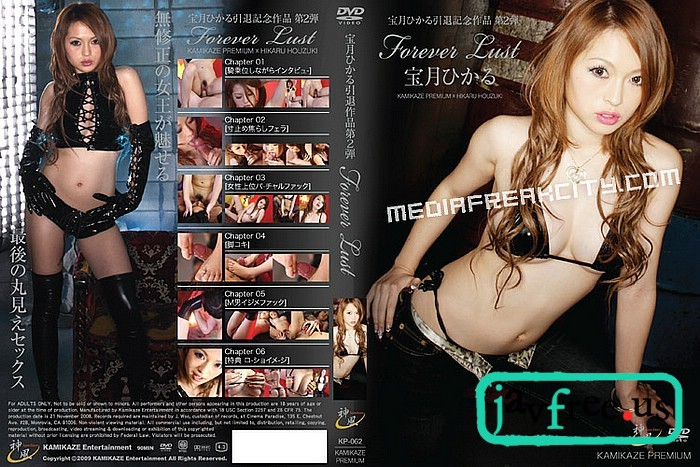[KP-062] Kamikaze Premium Vol. 62 - Hikaru Houzuki - image eea16f06794101db5eb895c528cd5dcf on https://javfree.me
