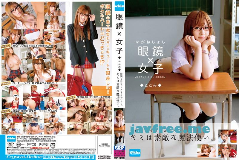 [EKDV-253]眼鏡×女子 ここみ - image ekdv253pl on https://javfree.me