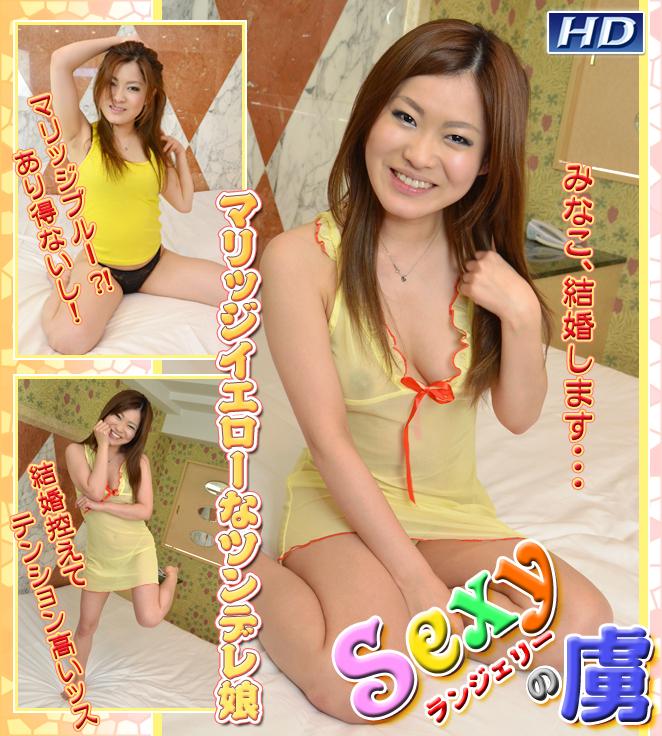 ガチん娘!gachi331 Sexyランジェリーの虜⑫ みなこ - image gachi331 on https://javfree.me