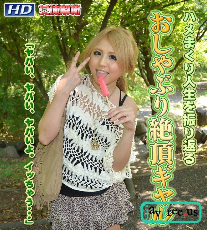 ガチん娘!gachinco.com gachi369 女体解析84 -あげは- - image gachi369a on https://javfree.me