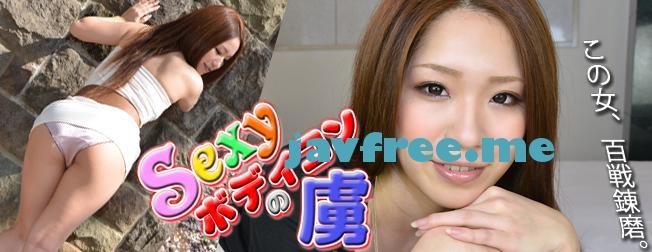 ガチん娘! gachi467 Sexyボディコンの虜④ みりあMIRIA gachi