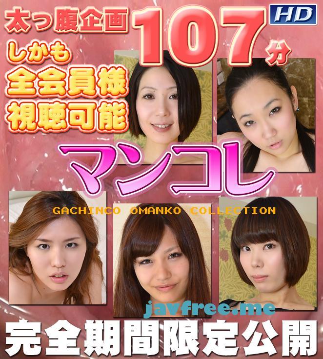 javfree-天然娘-マンコレ Gachinco gachi1059 ガチん娘! gachi1059 マンコレ特別限定篇 ...