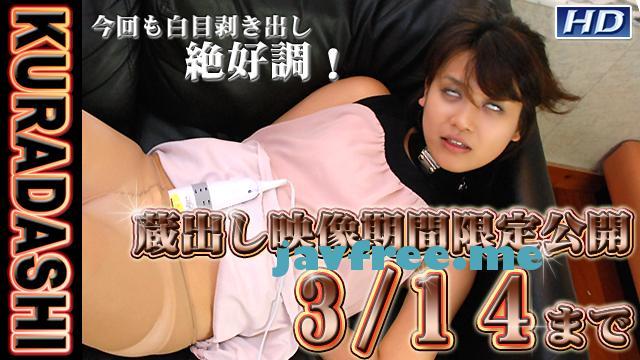 ガチん娘!gachi587 KURADASHI16 みわこ みわこ gachi