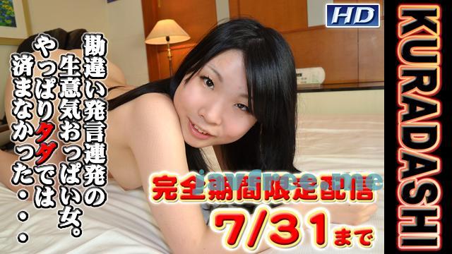 ガチん娘!gachi640 KURADASHI18 ときえTOKIE gachi