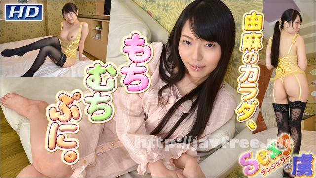 ガチん娘!gachi643 Sexyランジェリーの虜31 由麻 - image gachi643 on https://javfree.me
