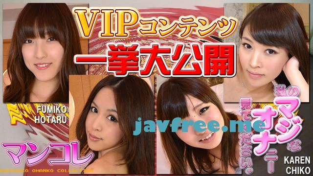ガチん娘! gachig131 ほたる -別刊マンコレ68- ほたる gachig