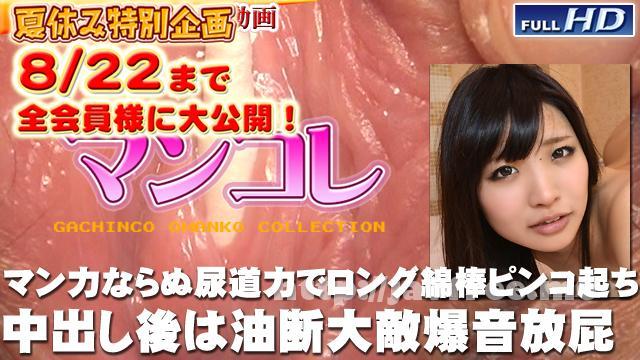 ガチん娘!gachig141 ちこ -別刊マンコレ76- - image gachig141 on https://javfree.me