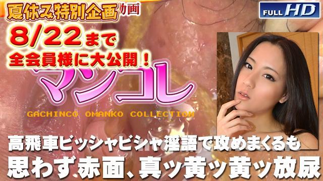 ガチん娘!gachig143 あずみ恋 -別刊マンコレ78- 別刊マンコレ あずみ恋 gachig