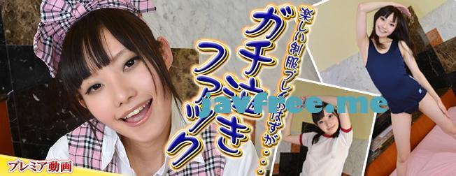 ガチん娘! gachip137 スクールデイズ⑱ りこRIKO