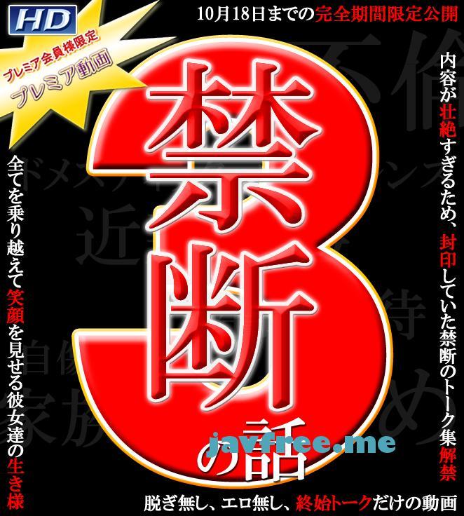 ガチん娘!gachip163 禁断の話? prohibition talks3 - image gachip163 on https://javfree.me