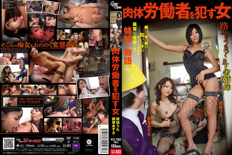 [GG-023] 肉体労働者を犯す女 - image gg-023 on https://javfree.me