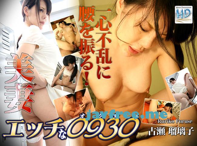 H0930 878 古瀬 瑠璃子 Ruriko Furuse 古瀬 瑠璃子 Ruriko Furuse H0930