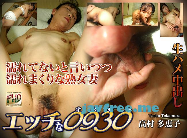 H0930 890 高村 多恵子 Taeko Takamura - image h0930-890 on https://javfree.me