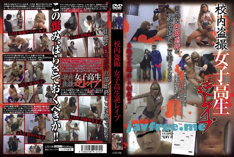 [HQ][CAT 136]Sneak shot in the school  Girls school raw reverse rape CAT