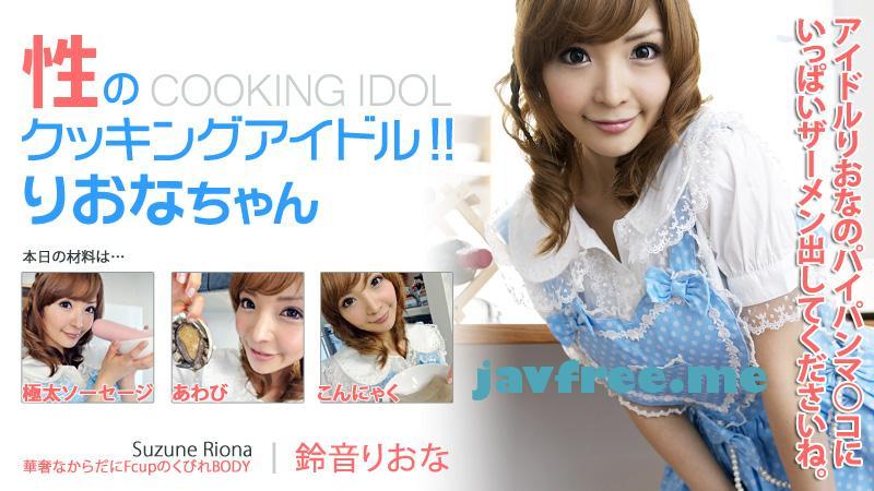 HEYZO 155 性のクッキングアイドル!! りおなちゃん heyzo