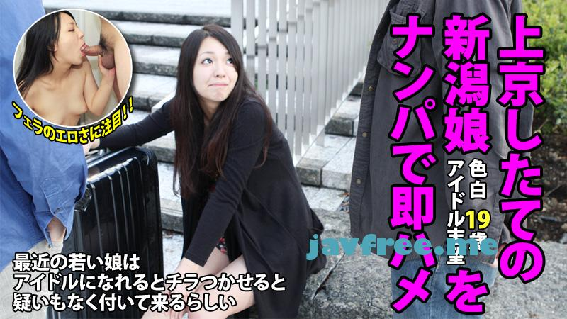 Heyzo 0083 上京したての新潟娘をナンパで即ハメ - image heyzo_hd_0083 on https://javfree.me